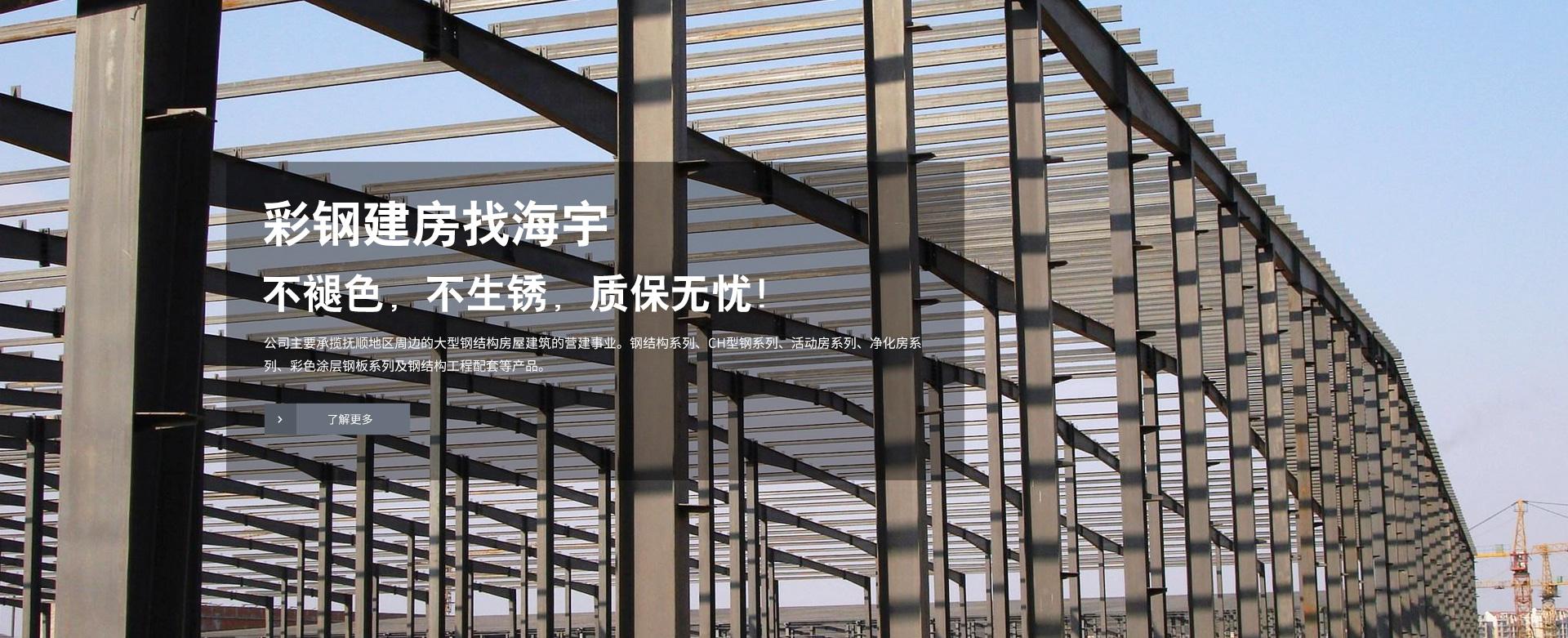 抚顺市海宇彩钢板有限公司