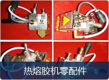 熱熔膠機零配件