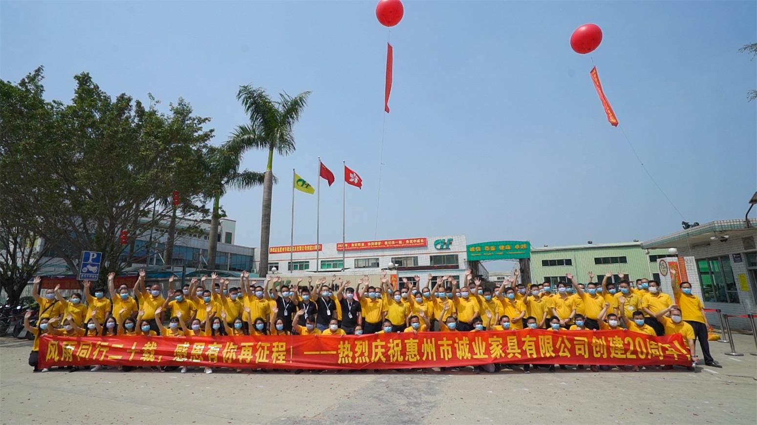 20周年廠慶(2000-2020)