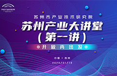 The first Suzhou Industrial Auditorium started, launching Suzhou Industrial Technology Research Institute project application;