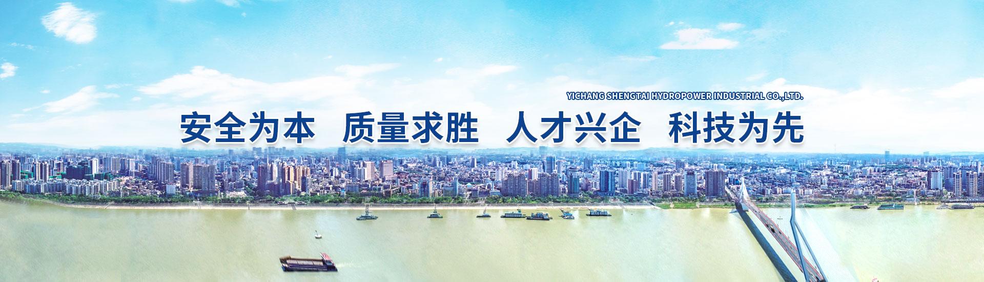 宜昌晟泰水電實業有限責任公司