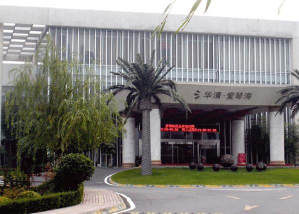 華清愛琴海酒店