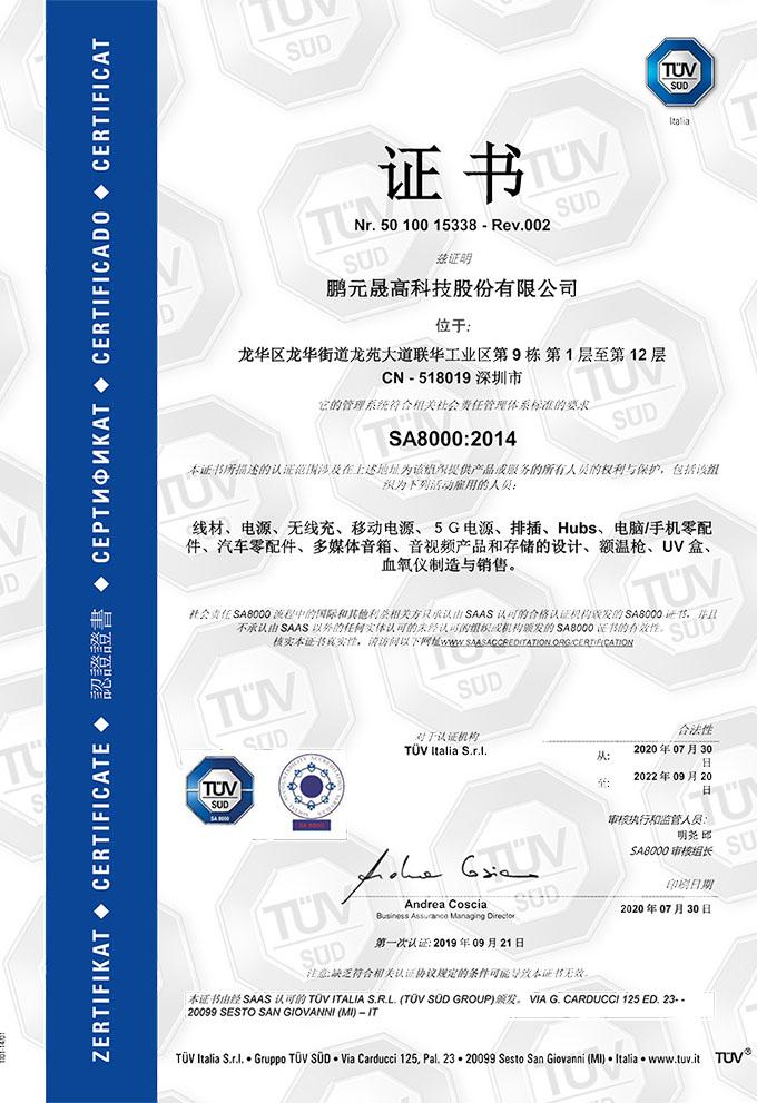 SA8000證書