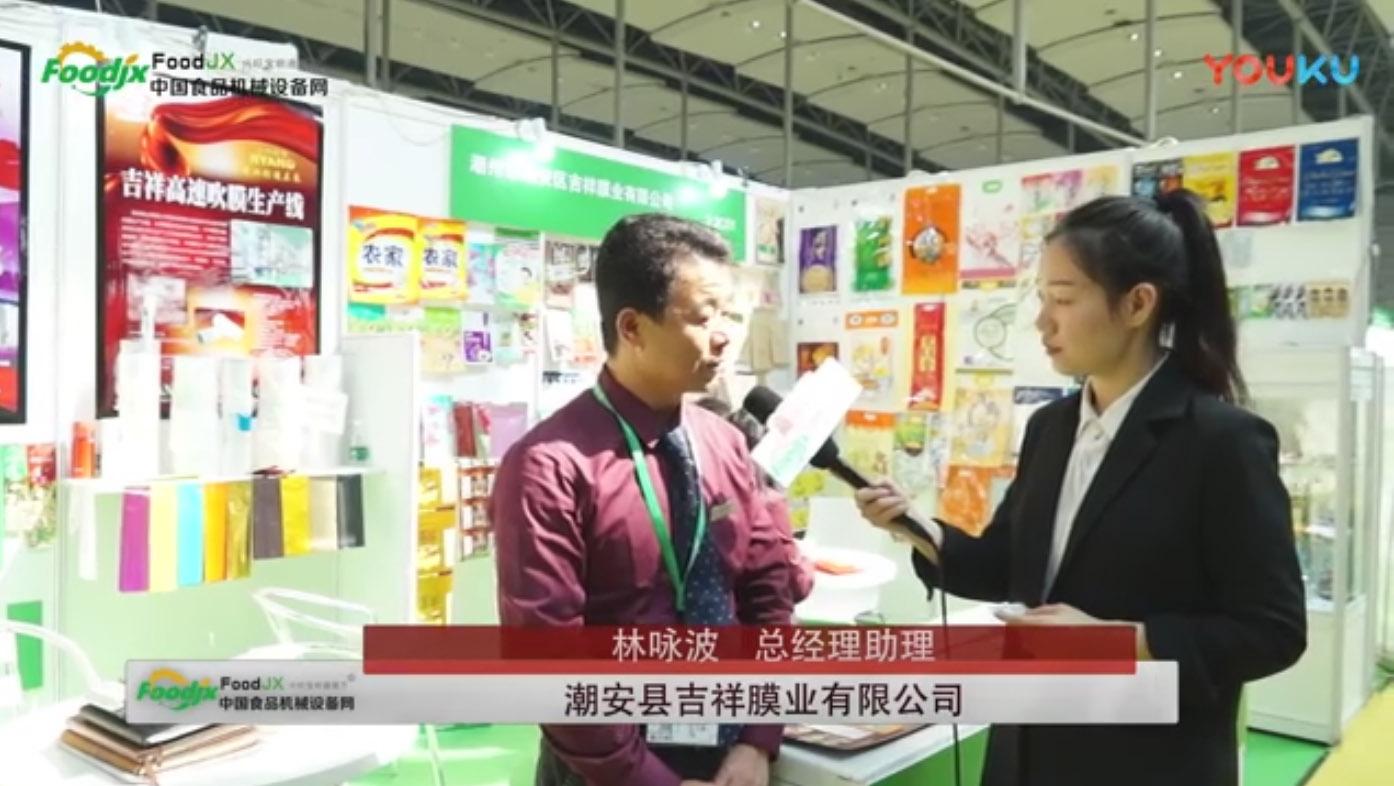 Sino-Pack 2018 中國國際包裝工業展