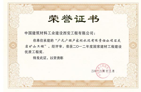 2012广元建材协会优质奖