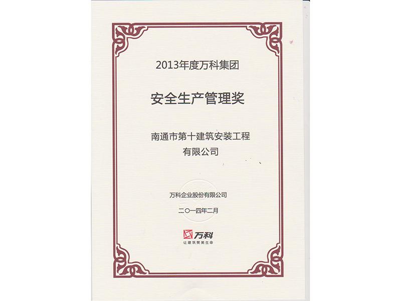 2013年度萬科安全獎