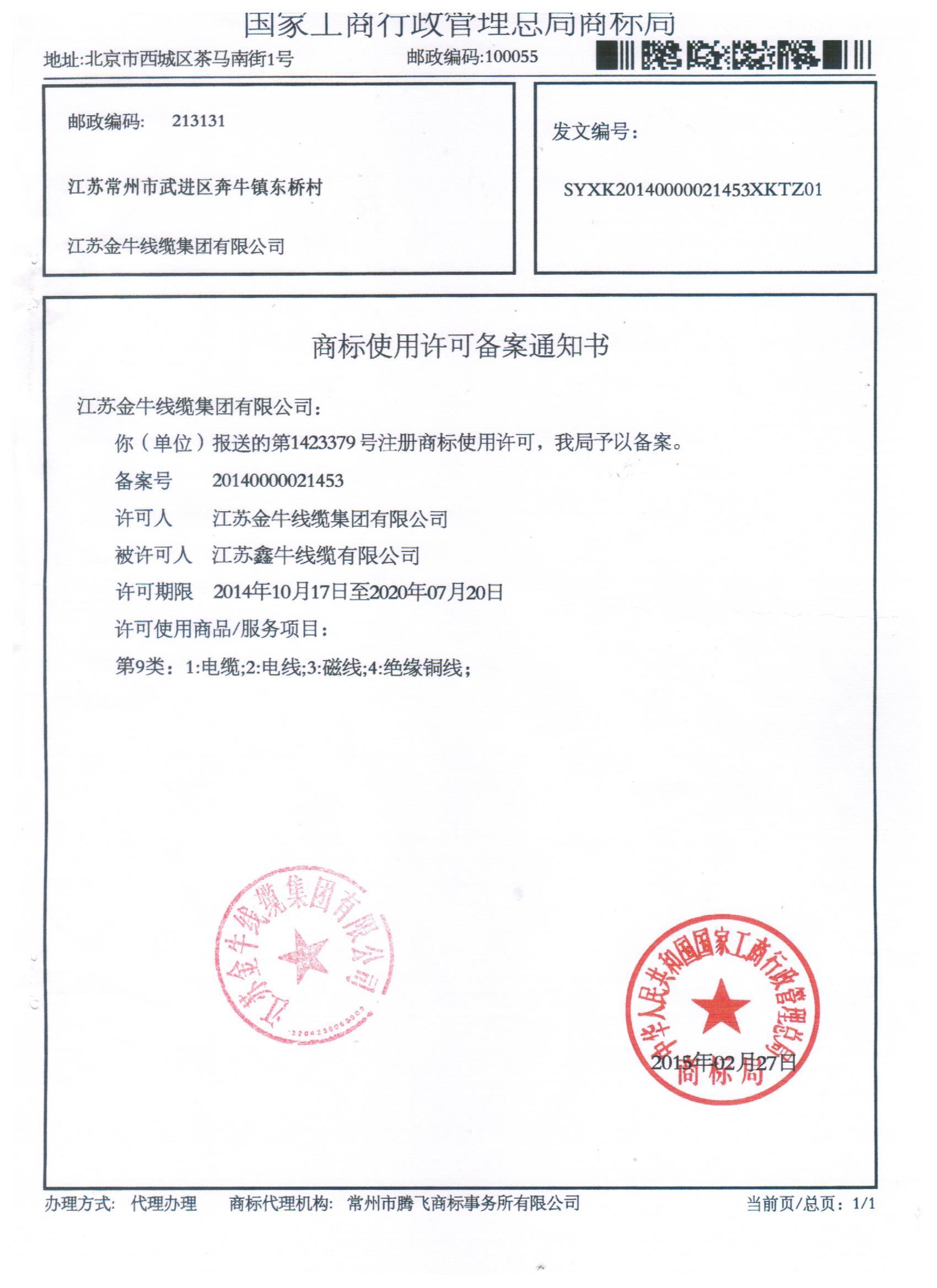 36年金牛品质传承——鑫牛线缆告客户通知书