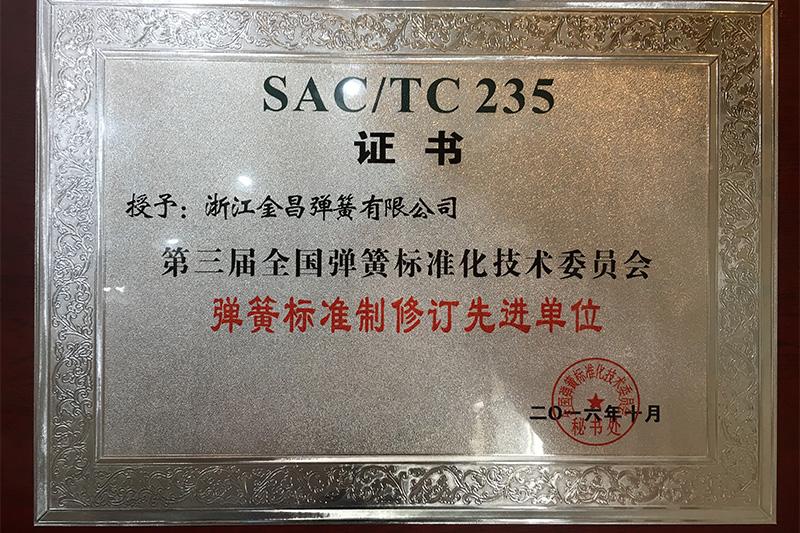 SAC/TC 235證書
