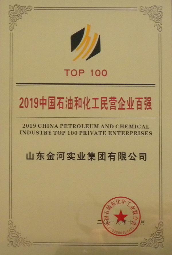 2019中國石油和化工民營企業百強