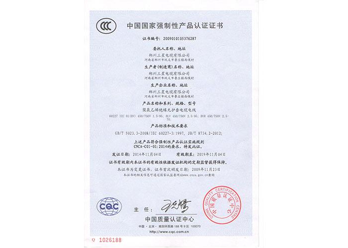 中國國家強製性產品認證證書