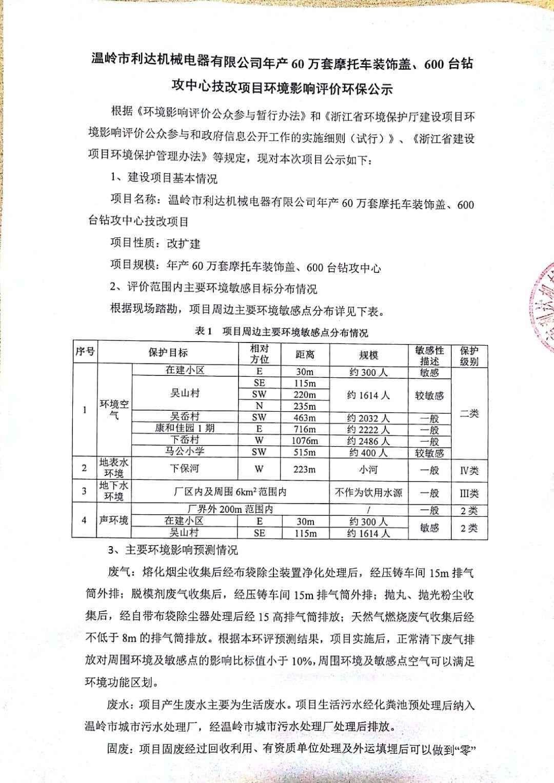 年產60萬600臺鉆攻中心技改項目環境影響評價環保公示.