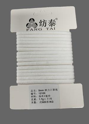 4mm白色圆绳防尘口罩一次性口罩用绳耳带