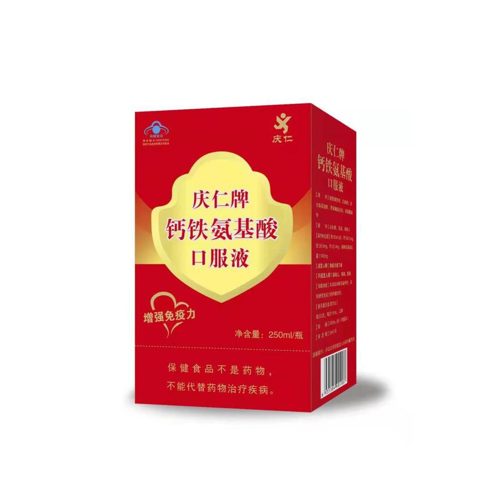 庆仁牌钙铁氨基酸西甲直播网站