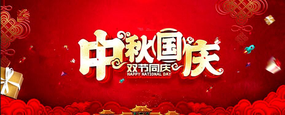 2020年9月30日,盛世龍騰,月滿乾坤,玉林烤鴨暨玉林小廚祝您雙節快樂,家國美滿!