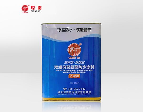 BFQ-502 非焦油雙組份聚氨酯防水涂料