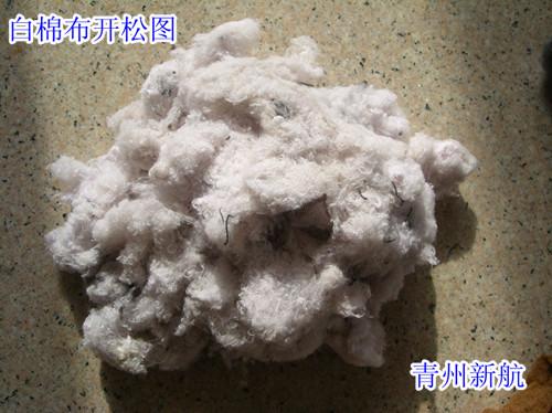 白棉布開松