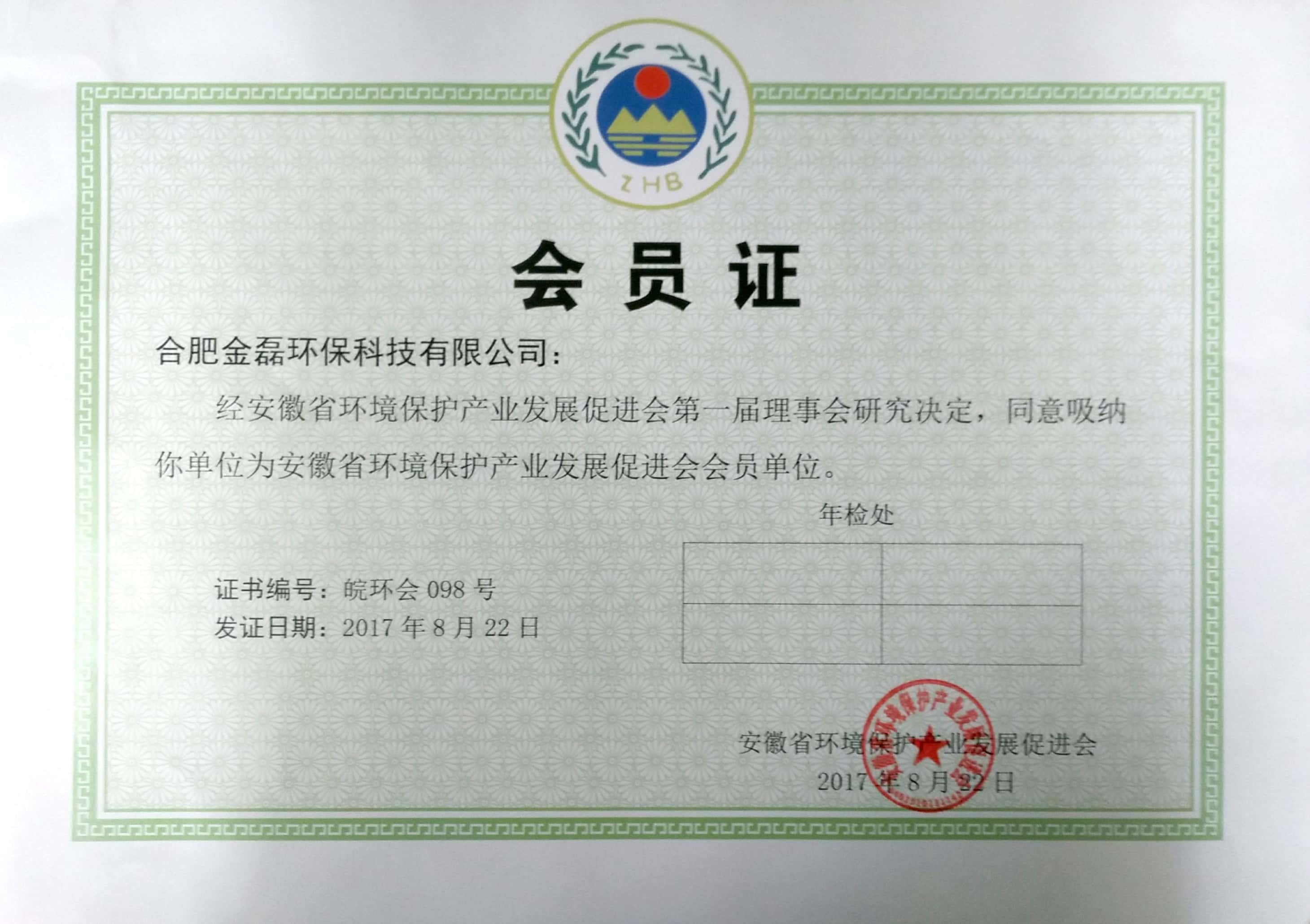 安徽環境保護協會