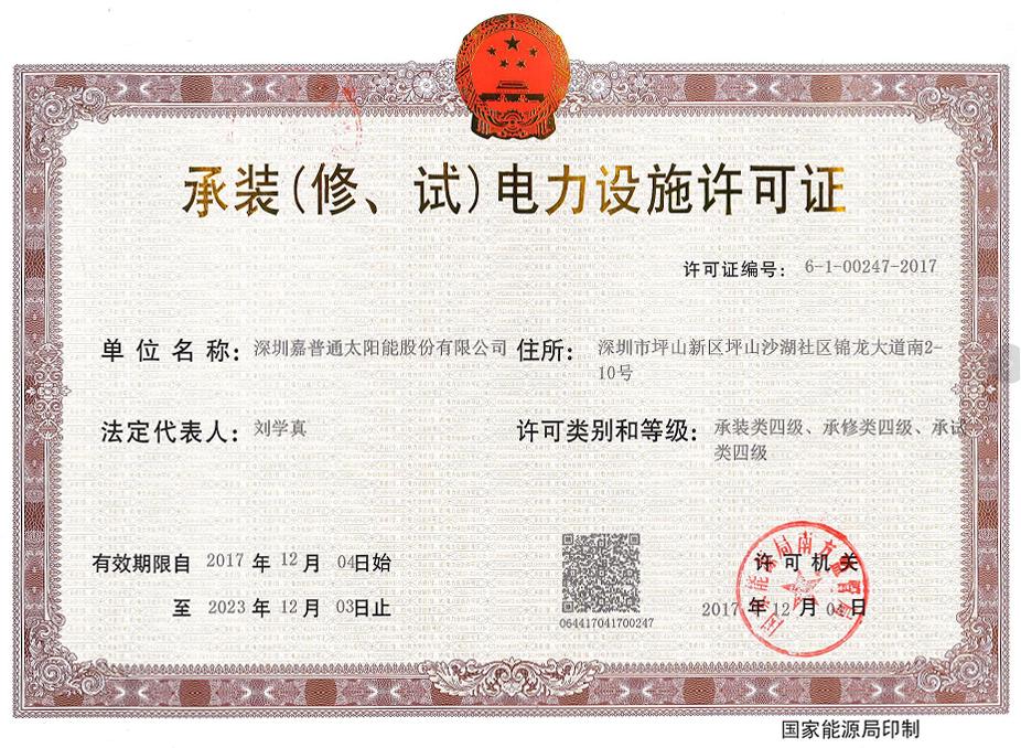 承装(修、试)电力设施许可证四级