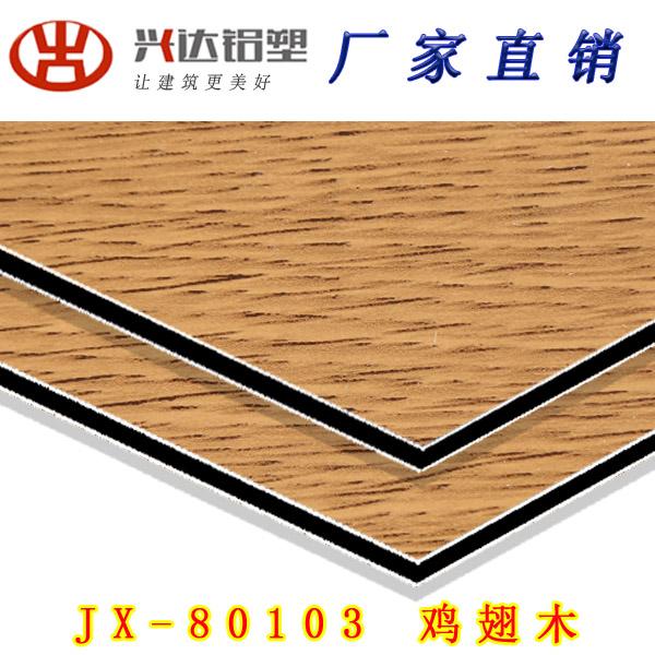 JX-80103 雞翅木