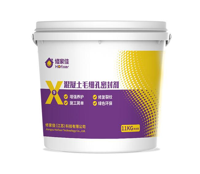 X9 混凝土毛細孔密封劑