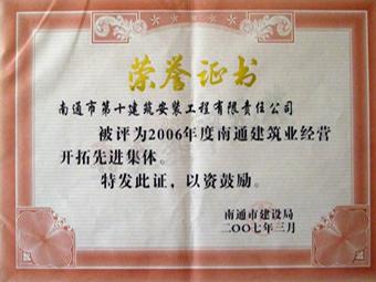 2006年度經營開拓先進集體榮譽證書