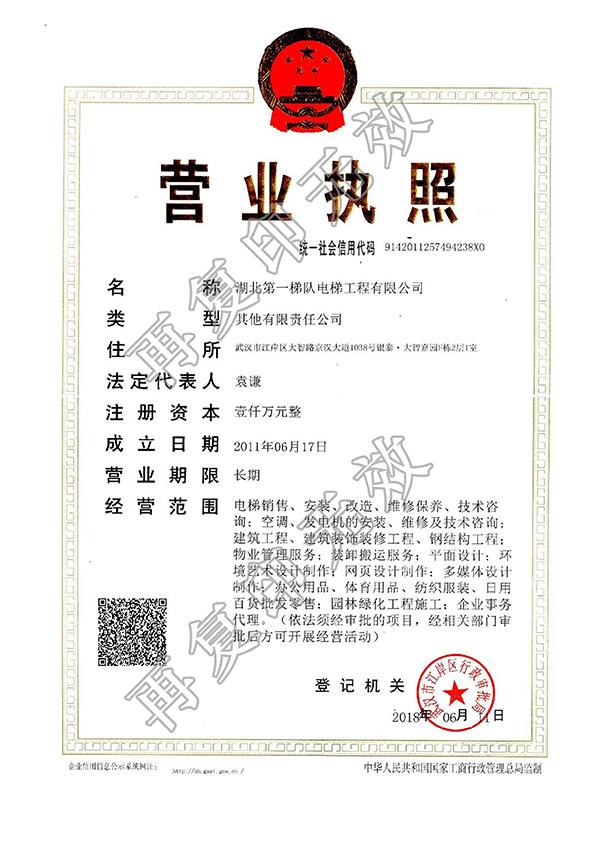 第一梯队营业执照