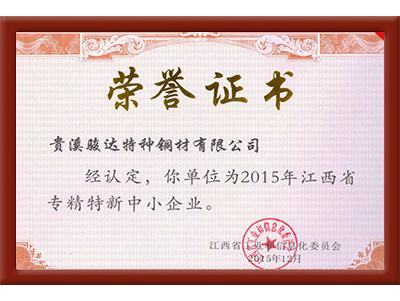 江西省專精特新中小企業