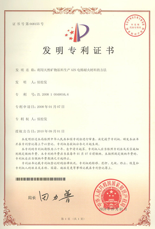 [Invention Patent Certificate] Method for producing AZS fused refractory material by using natural mineral raw materials