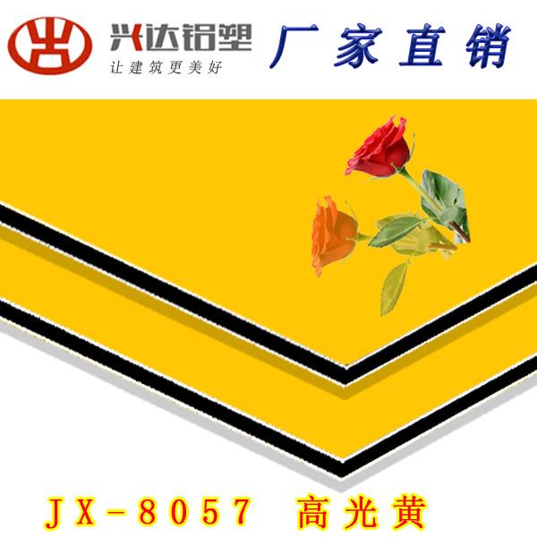 JX-8057 高光黃