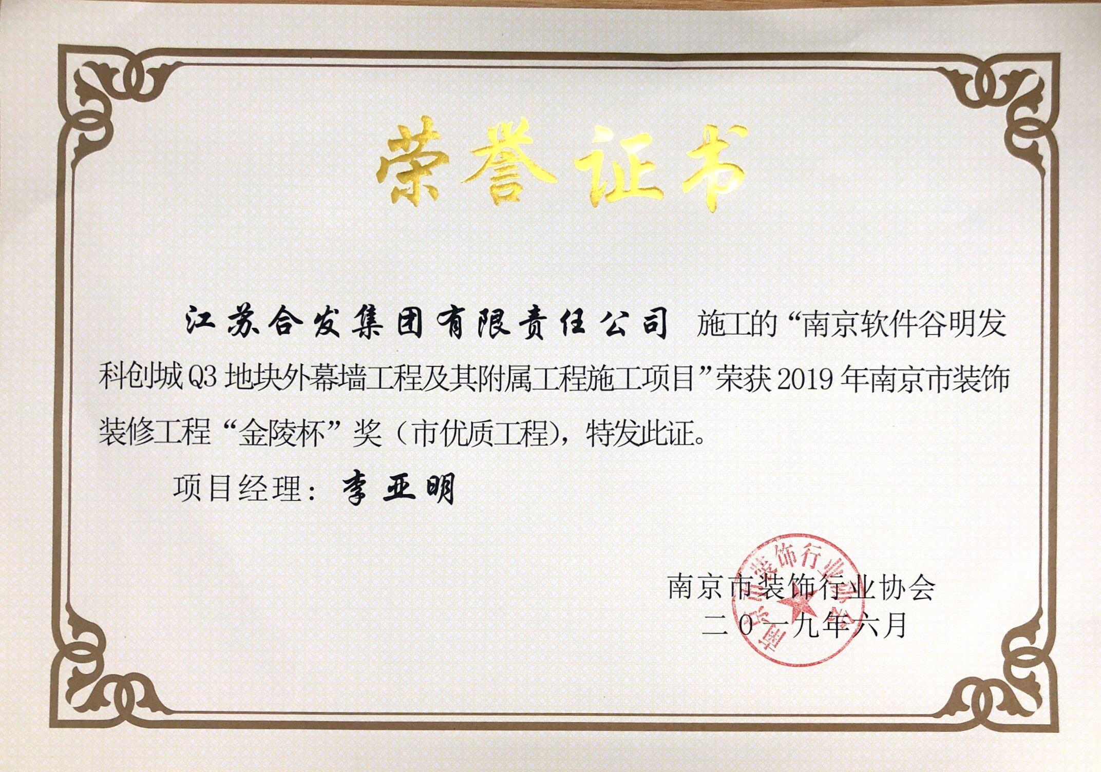 南京軟件谷明發科創城Q3地塊外幕墻工程及其附屬工程施工項目
