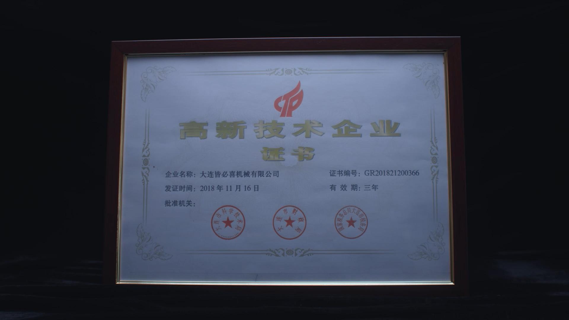 2018年11月、獲得國家高新技術企業認證
