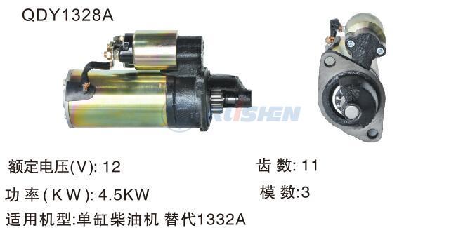 型号:QDY1328A