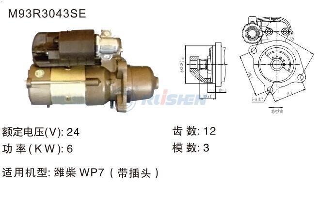 型号:M93R3043SE