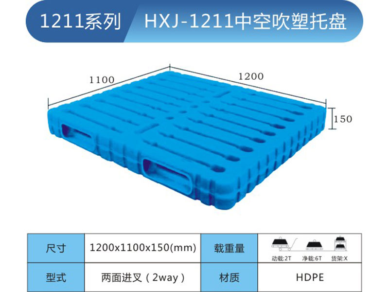 1200-1100-150mm