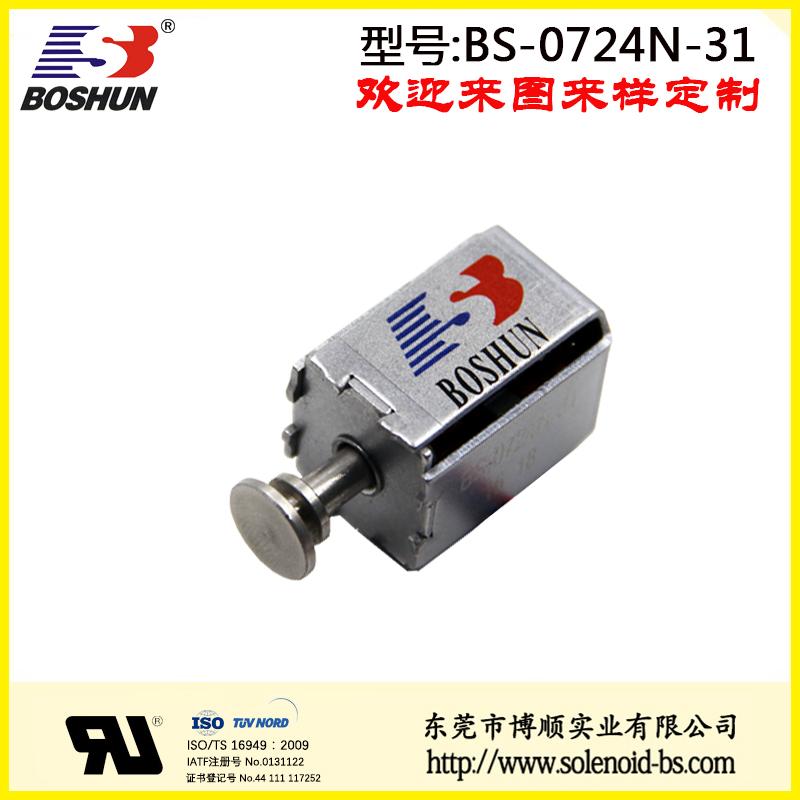 BS-0724N-31 直流单向保持电磁铁