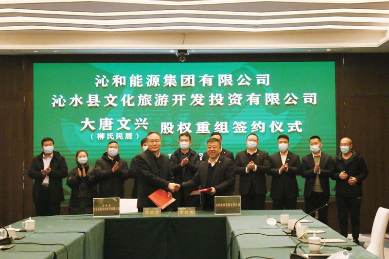 柳氏民居项目正式签约