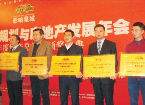 """长沙地产总评榜,""""万象企业公馆"""" 获""""2008 年度长沙写字楼代表作""""称号"""