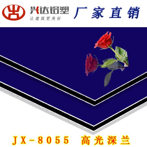 JX-8055 高光深蘭