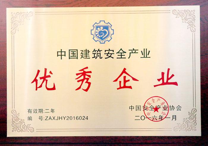 中國建筑安全企業產業優秀企業獎