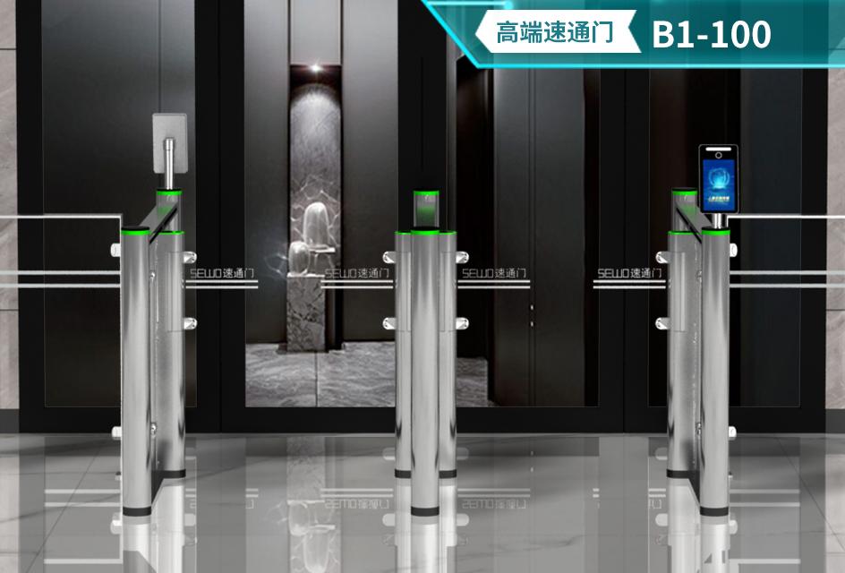 SEWO-B1-100速通門