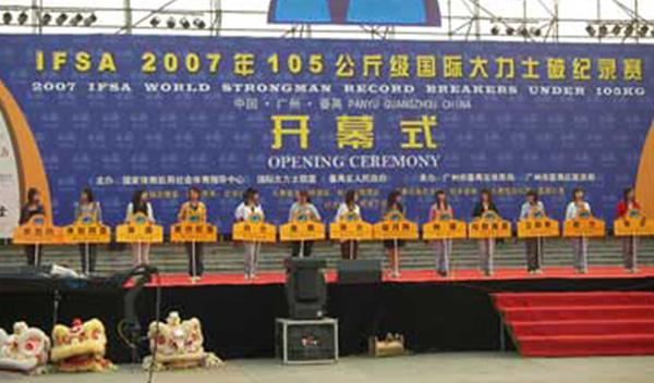 國際大力士比賽開幕