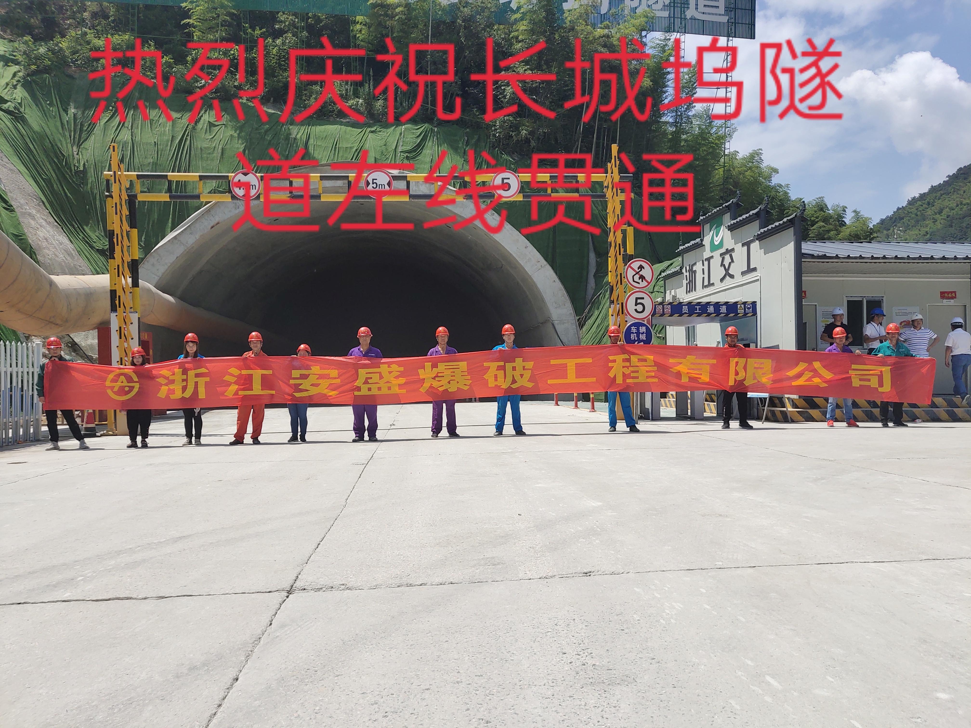 长春至深圳国家高速公路浙江省湖州扩容段2标长城坞隧道