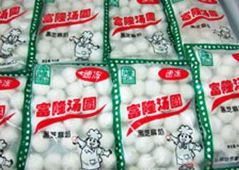 煙臺富隆速凍食品有限公司