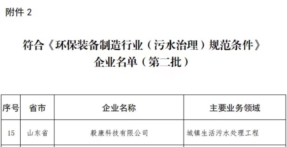毅康科技有限公司入選符合《環保裝備制造行業(污水治理)規范條件企業名單(第二批)》