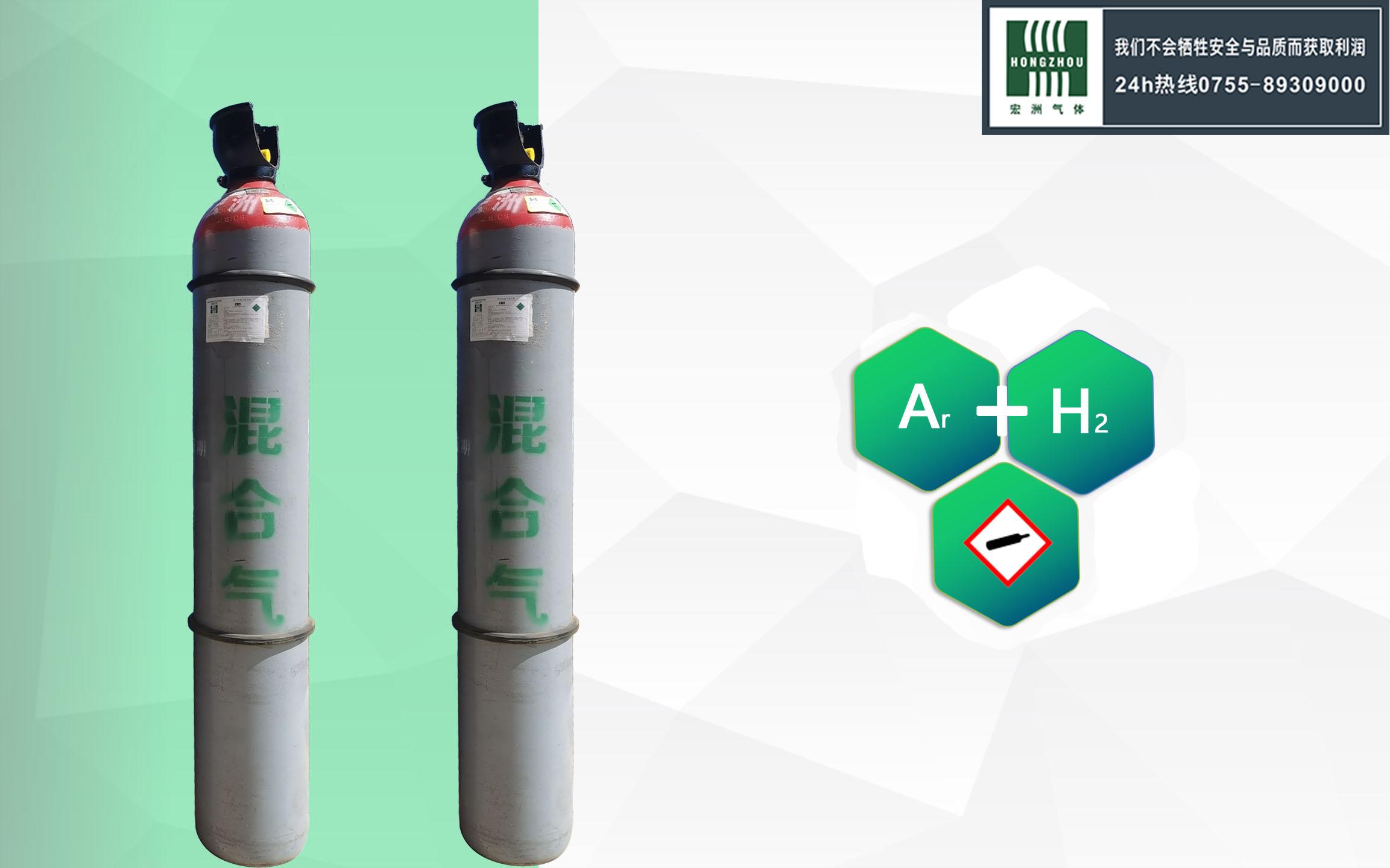 氬氫混合氣