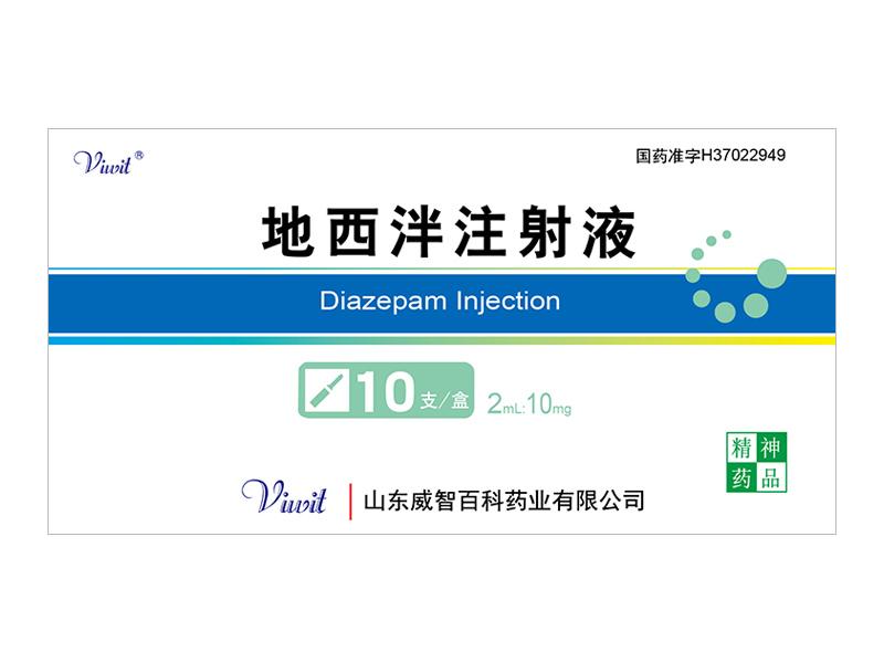 地西泮注射液 2ml:10mg