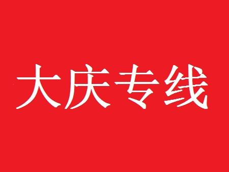 黑龍江全境、大慶專線