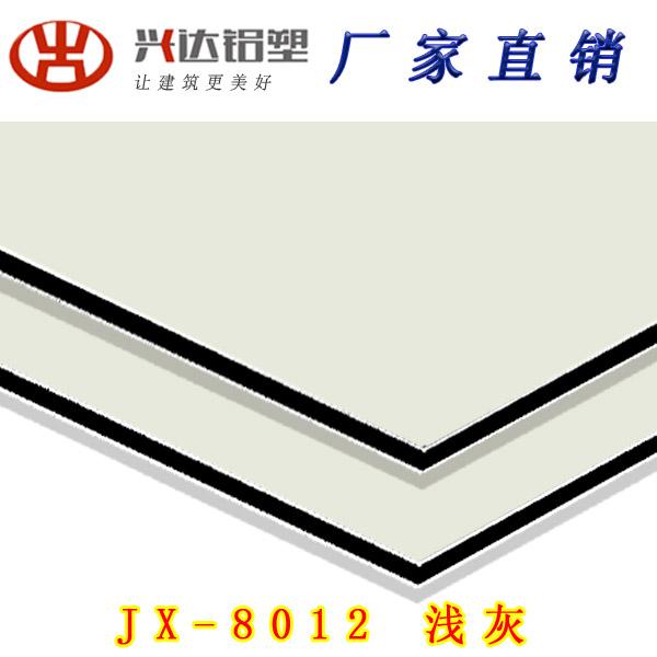 JX-8012 淺灰