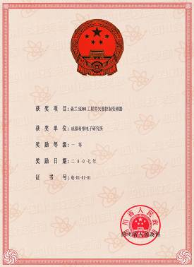 "Slanvert SB80 engineering vector control inverter is awarded the ""Sichuan Science and Technology Progress Award"""