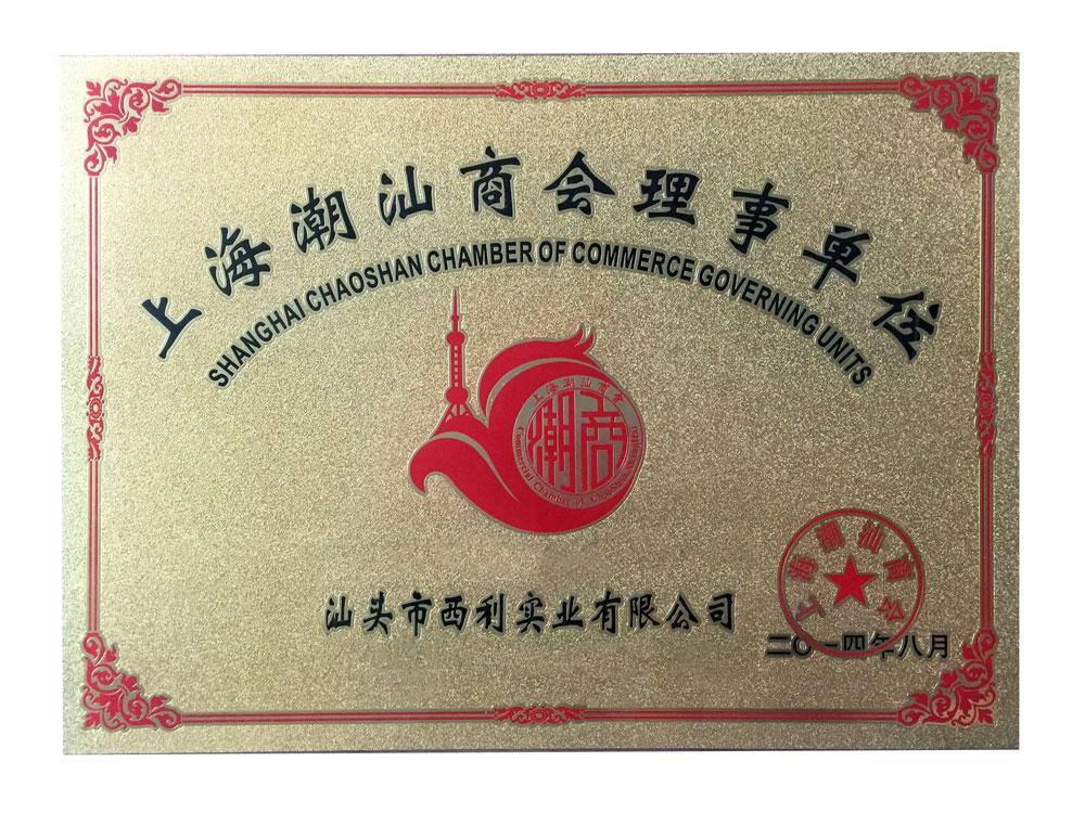 上海潮汕商會理事單位